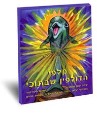 קלפי הדולפין שבתוכי - מסרים לילדים ונוער/איציק שמולביץ