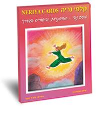 קלפי נריה - מסע נשי, הזדמנויות ושיעורים שבדרך